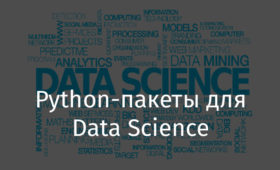 [Перевод] Python-пакеты для Data Science